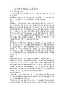 春节饮食健康安全小常识.doc