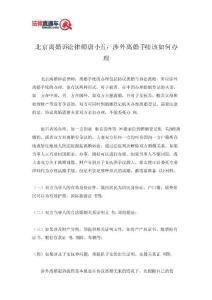 北京离婚诉讼律师唐小五:涉外离婚手续该如何办理