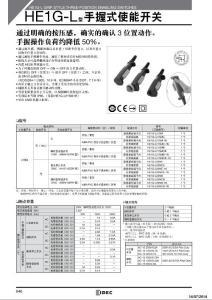 HE1G-L型手握式使能开关-Idec