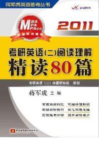 蒋军虎考研英语(二)阅读理解精读80篇