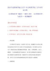 2010年沈阳航空航天大学专升本