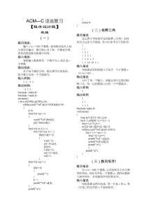ACM_高等教育-科普读物