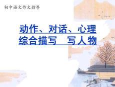 初中语文作文公开课:描写人物