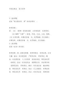 中国法制史复习资料