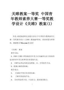 关雎教案一等奖 中国青年教师素养大赛一等奖教学设计《关雎》教案(1)