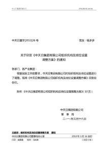 中天日集团(控股)有限公司组织机构及岗位设置调整方案