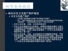 注册规划师考试培训之城市规划原理(下).ppt