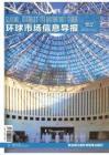 [整刊]《环球市场信息导报》2017年第31期