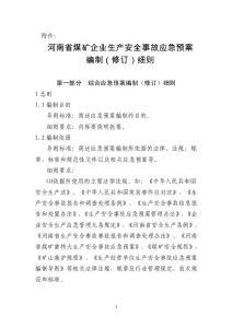 河南省煤矿企业生产安全事故应急预案编制细则解析