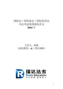 【瑞達法考】三國法楊帆 2018系統強化講義.pdf