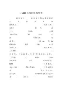 日语翻译简历模板制作