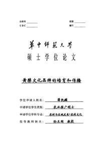 黄檗文化品牌的培育和传播..