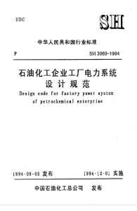 [石油化工标准]-SH 3060-1994 石油化工企业工厂电力系统设计规范.pdf.pdf