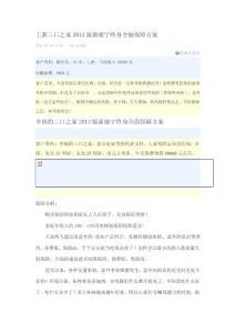 工薪三口之家2012版新康宁..