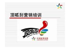中国体育彩票-顶呱刮营销培训.ppt