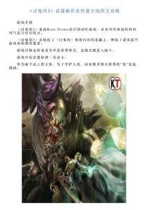《讨鬼传2》武器操作及快速主线图文攻略
