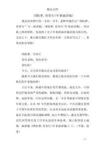 国防梦,青春行(军事演讲稿)