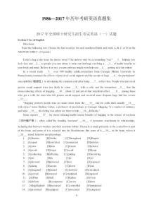 1986-2017年历年考研英语真题集(打印版)