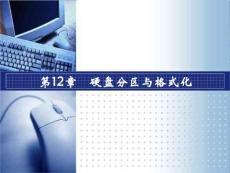 计算机组装与维护教程课件-第12章  硬盘分区与格式化