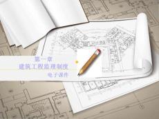 建设工程监理(本科)第一章 建筑工程监理制度