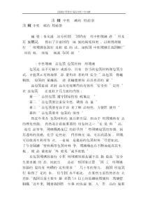 [最新]论文 范文【 精品】..