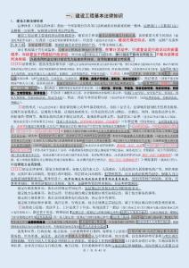 2015新书机电工程——法律法规知识点、个人总结