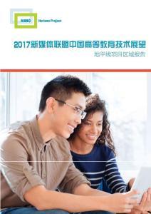 2017新媒体联盟中国高等教育技术展望:地平线项目区域报告中文版