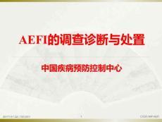 aefi的调查诊断与处置