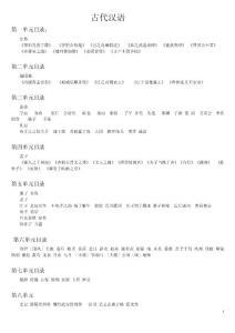 古代汉语(王力)课文全文翻译,原文对照(考研必备)