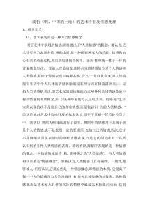 浅析《啊,中国的土地》的艺术特征及情感处理_0