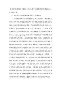 美国区域政策对中国长三角区域产业结构趋同问题的启示