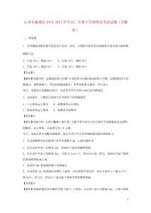 山西省临猗县2016-2017学年..