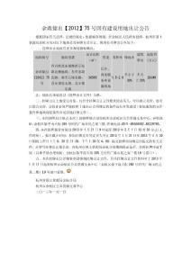 政储出【2012】75号国有建设用地出让公告