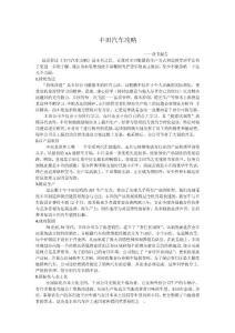 CI丰田汽车攻略,企业文化