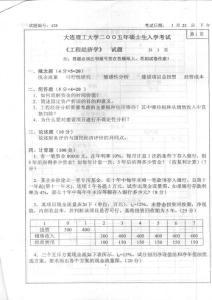 大连理工大学工程经济学2005真题