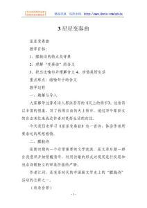初中语文各单元教案-星星变奏曲