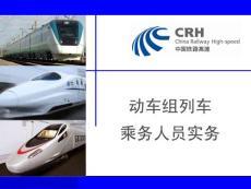 动车组列车乘务人员实务