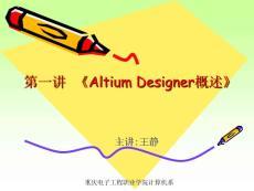 《Altium_Designer_winter_09电路设计案例教程》-电子教案-王静