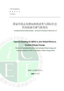 国家环保总局增加机构设置与国际社会共同迎战全球气候变化