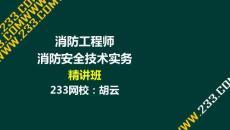 2 胡云-2017消防工程师-消..