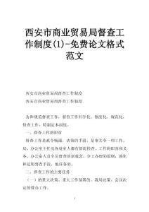 西安市商业贸易局督查工作制度(1)-