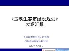 2013年云南玉溪生态市建设..