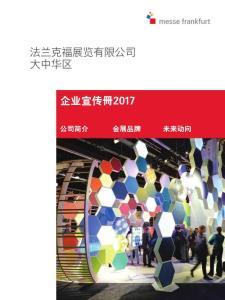 国际汽车零配件及售后服务展览会法兰克福展览上海办公室迁入新址