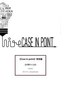 case+in+point+中文版