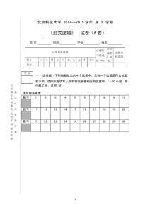 北京科技大学《形式逻辑》期末试题2015