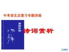 2016中考语文诗词赏析复习课件