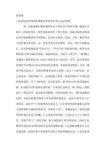 中外教育管理史-论述(有答案)