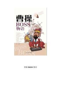 《曹操BOSS物语》连载版