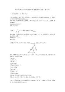 2017年黑龙江省鸡西市中考真题数学(农垦、森工用)