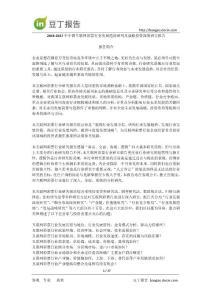 2018-2023年中国互联网彩票行业发展趋势研判及战略投资深度研究报告_目录.pdf